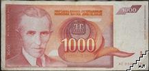1000 динара / 1992 / Югославия