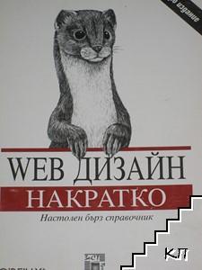 Web дизайн: Накратко