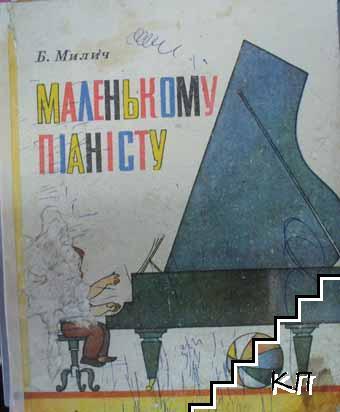 Маленькому пианисту