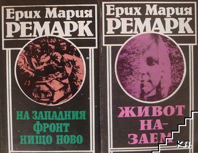Черният обелиск / На Западния фронт нищо ново / Живот на заем / Искрица живот / Триумфалната арка