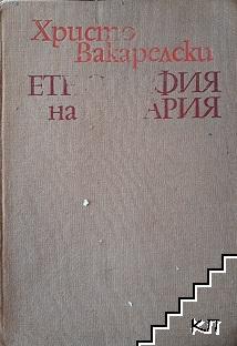 Етнография на България