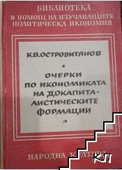 Очерки по икономиката на докапиталистическите формации