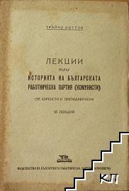 Лекции върху историята на Българската работническа партия (комунисти). Лекция 3