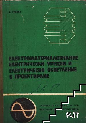 Електроматериалознание, електрически уредби и електрическо осветление с проектиране