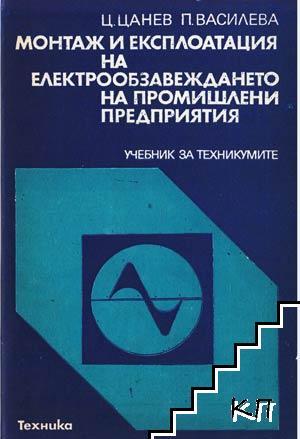 Монтаж и експлоатация на електрообзавеждането на промишлени предприятия