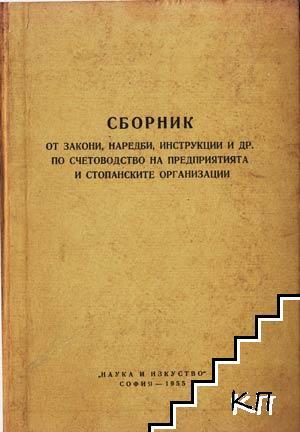 Сборник от закони, наредби, инструкции и др. по счетоводство на предприятията и стопанските организации