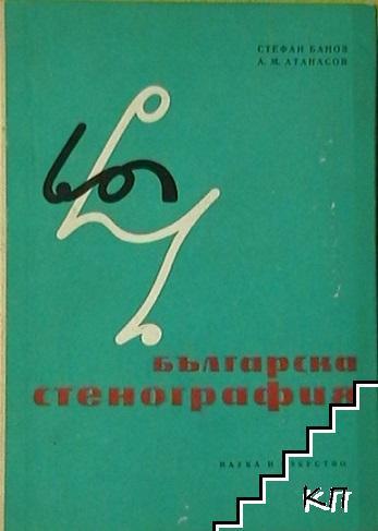 Българска стенография