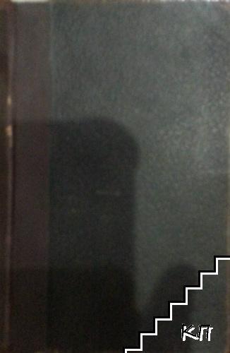 Къмъ българската младежъ / Смисъль и ценностъ на живота / Русия и България / Т. Достоевски пророк на Болшевизма