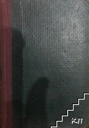 Великите хора / Павелъ Берсие / Черниятъ Мойсей / Лудъ професоръ / Гениаленъ романъ / Максимъ Горки / Пророкъ на Болшевизма / Хораций Манъ /