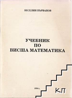 Учебник по висша математика