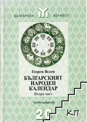 Българският народен календар. Част 2