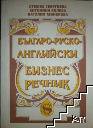 Българско-руско-английски бизнес речник