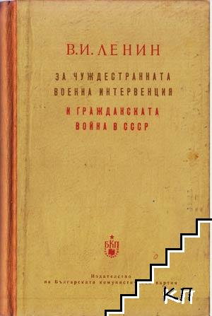 За чуждестранната военна интервенция и Гражданската война в СССР 1918-1920 г.