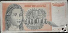 50 000 000 динара / 1993 / Югославия
