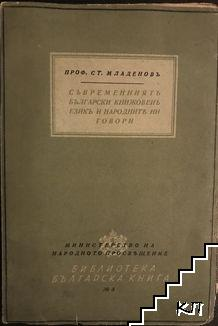 Съвременниятъ български книжовенъ езикъ и народните ни говори