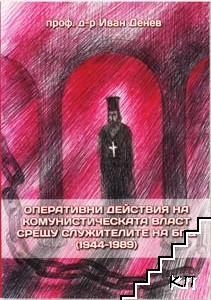 Оперативни действия на комунистическата власт срещу служителите на БПЦ (1944-1989)