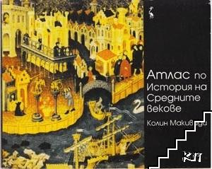 Атлас по история на Средните векове