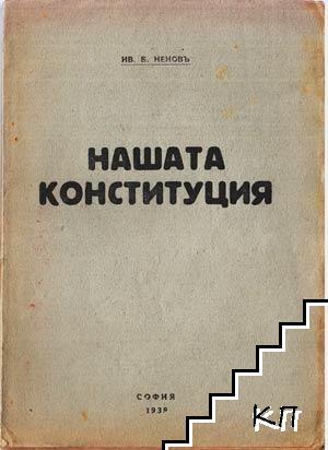Нашата конституция