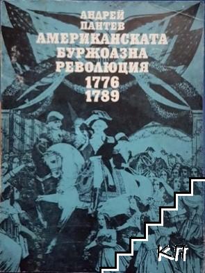 Американската буржоазна революция 1776-1789