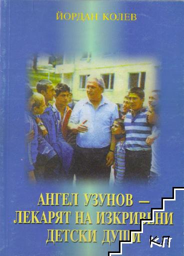 Ангел Узунов - лекарят на изкривени детски души
