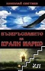 Възкръсването на Крали Марко