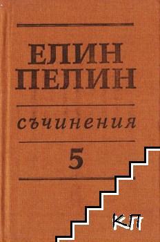 Съчинения в шест тома. Том 5: Ян Бибиян. Ян Бибиян на луната. Приказки
