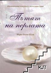 Пътят на перлата