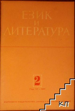 Език и литература. Бр. 2 / 1951