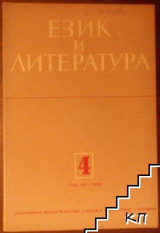 Език и литература. Бр. 4 / 1952
