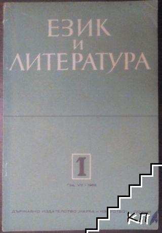 Език и литература. Бр. 1 / 1953