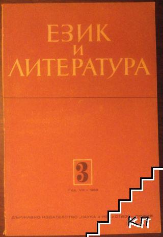 Език и литература. Бр. 3 / 1953