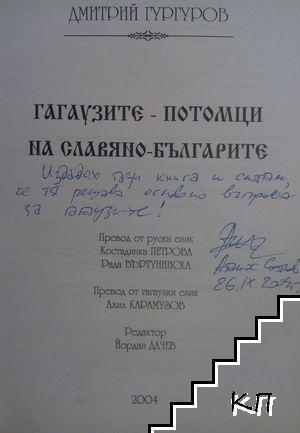 Гагаузите - потомци на славяно-българите