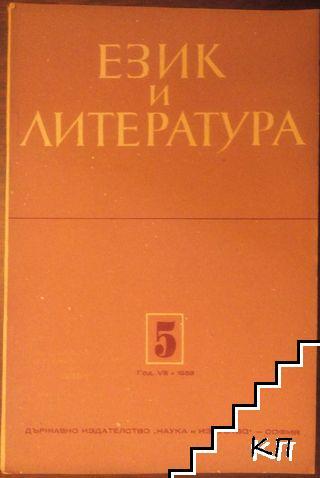 Език и литература. Бр. 5 / 1953