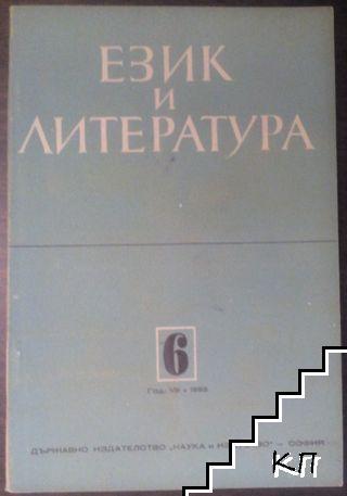 Език и литература. Бр. 6 / 1953