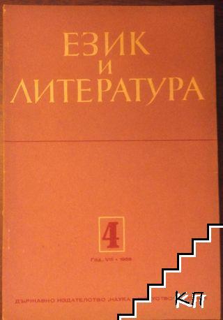 Език и литература. Бр. 4 / 1953