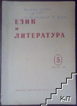 Език и литература. Бр. 5 / 1958