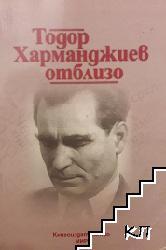 Тодор Харманджиев отблизо