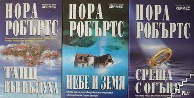 Островът на трите сестри. Книга 1-3