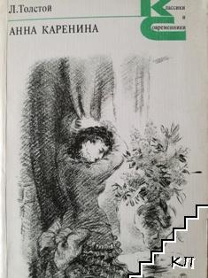 Анна Каренина. Роман в восьми частях. Книга 2. Часть 5-8