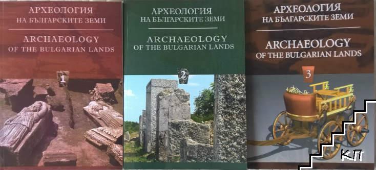Археология на българските земи. Том 1-3 / Archaeology of the bulgarian land. Vol. 1-3