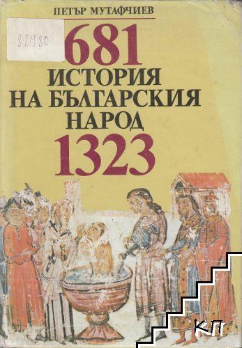 История на българския народ