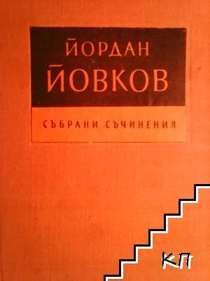 Събрани съчинения в седем тома. Том 3