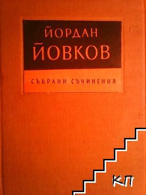 Събрани съчинения в седем тома. Том 6
