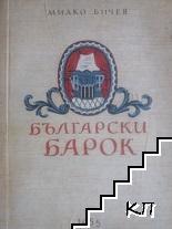 Български барок