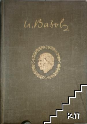 Събрани съчинения в двадесет тома. Том 17