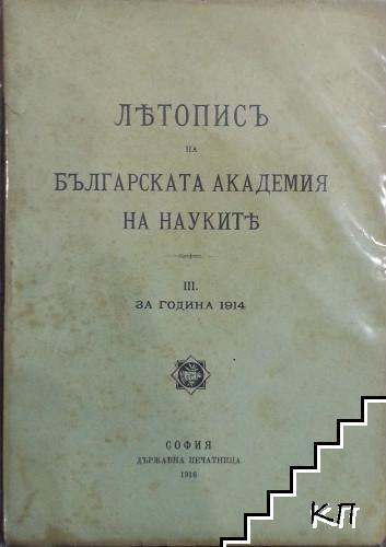 Летописъ на Българската академия на науките. Бр. 3 / 1914