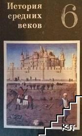 История средних веков для 6. класса