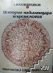 История на календара и хронология