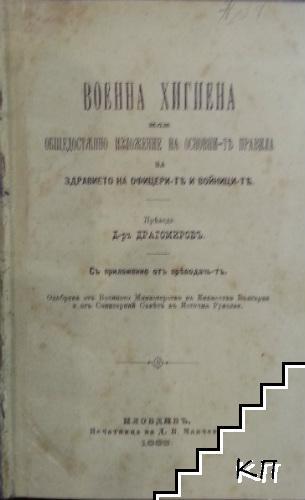 Военна хигиена или общедостъпно изложение на основни-те правила за здравето на офицерите-те и войници-те