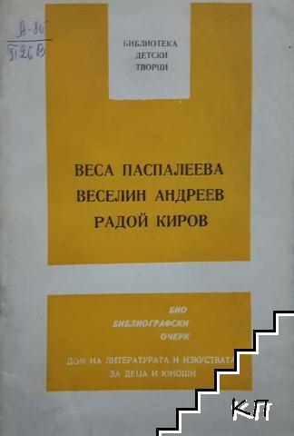 Библиотека детски творци: Веса Паскалева, Веселин Андреев, Радой Киров